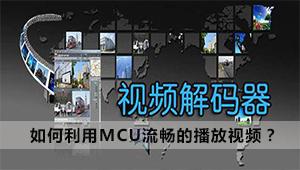 如何利用MCU流畅的播放视频?