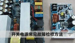 开关电源常见故障检修方法