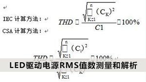 LED驱动电源RMS值数测量和解析!