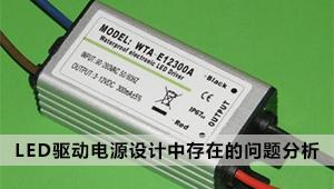 LED驱动电源设计中存在的问题分析