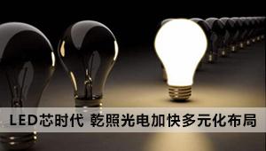 """LED""""芯""""时代 乾照光电加快多元化布局"""