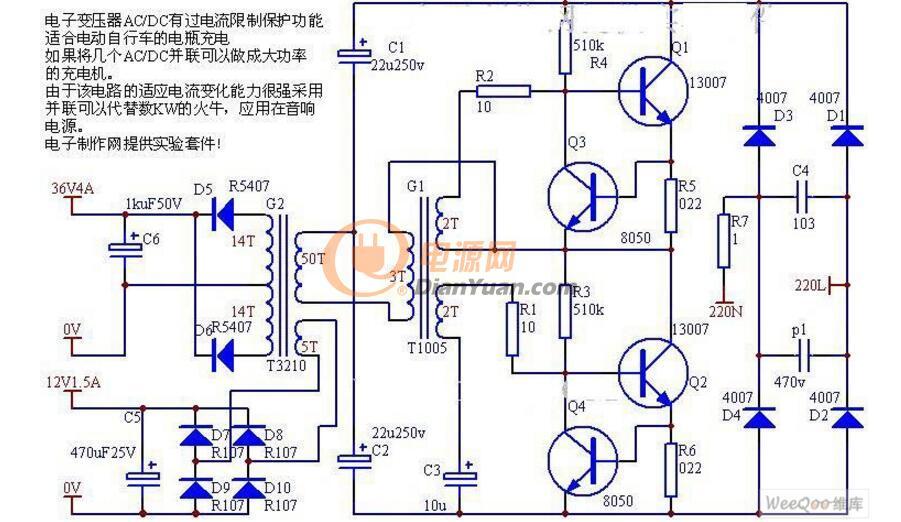 简易大功率电子变压器制作 介绍的电子变压器克服了传统硅钢片变压器体积、重量大、效率低、价格高的缺点,电路成熟,性能稳定。  本电子变压器工作原理与开关电源相似,电路原理图见图1,由VD1-VD4将市电整流为直流,再把直流变成几十千赫兹的 高频电流,然后用铁氧休变压器对高频、高压脉冲降压。图中R2、C1、VD5为启动触发电路。C2、C3、L1、L2、L3、VT1、VT2构成高频振荡部分。 元器件选择与制作  L1、L2、L3分别绕在H7&TImes;4&TImes;2mm3的磁环上,L1、L