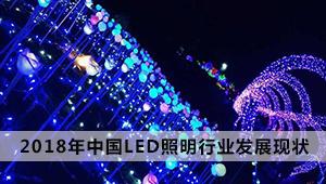 2018年中国LED照明行业发展现状及市场前景预测