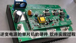 逆变电源的单片机的硬件、软件实现过程