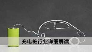 充电桩行业详细解读