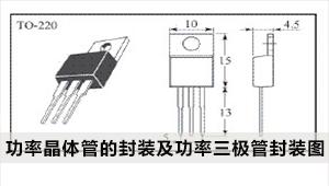 功率晶体管的封装及功率三极管封装图示
