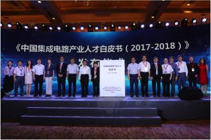 新思科技助力《中国集成电路产业人才白皮书》成功发布