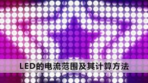 LED的电流范围及其计算方法