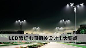 问答:LED路灯电源相关设计十大要点