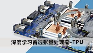 深度学习首选张量处理器——TPU