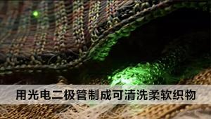用光电二极管制成可清洗柔软织物