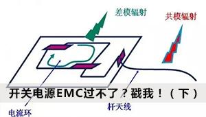 开关电源EMC过不了?都是PCB布板惹的祸!(下)