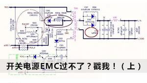 开关电源EMC过不了?都是PCB布板惹的祸!(上)