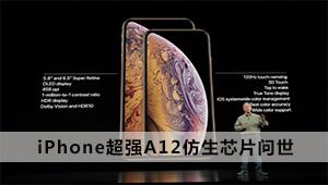 iPhone超强A12仿生芯片问世,号称业界首款7nm芯片