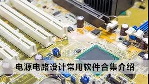 电源电路设计常用软件合集介绍,是你常用的吗