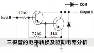 技术补给站|三极管的电平转换及驱动电路分析