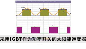 采用IGBT作为功率开关的500W太阳能逆变器设计