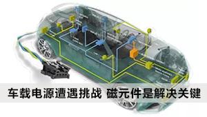 车载电源遭遇快充、成本等诸多挑战 磁元件是解决关键
