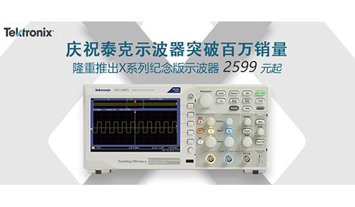 泰克新推出纪念版TBS1000X/TDS2000X系列