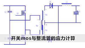 12种电源拓扑:开关mos与整流管的应力计算!