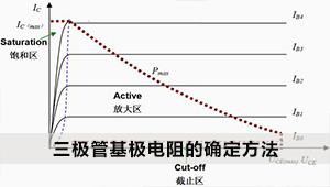 三极管基极电阻的确定方法大解析!