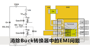 技能补给站   消除Buck转换器中的EMI问题(上)