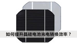 提升晶硅电池光电转换效率?看低压扩散工艺!