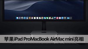 重磅!苹果新版iPad Pro/MacBook Air/Mac mini齐亮相