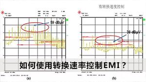 如何使用转换速率控制EMI?