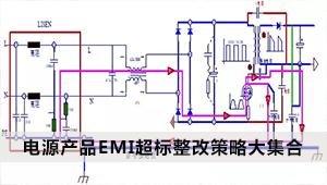 电源产品EMI超标整改策略大集合