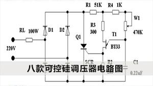 八款可控硅调压器电路图