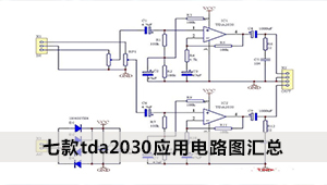 七款tda2030应用电路图汇总