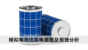 干货 模拟电池仿真电路图及原理分析