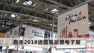 多个电子行业巨头,齐聚2018德国慕尼黑电子展