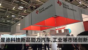 是德科技慕尼黑展示新品 助力汽车、工业和通信市场创新