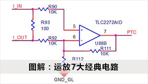 图解:运放7大经典电路