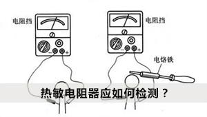 热敏电阻器应如何检测?