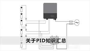 一文介绍PID效应的发现、成因、危害和逆变器端的防治