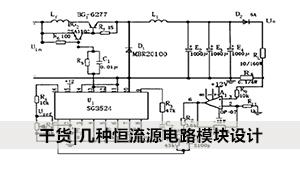 干货 几种恒流源电路模块设计