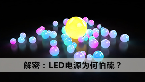 解密:LED电源为何怕硫?