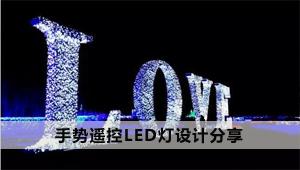 手势遥控LED灯设计分享