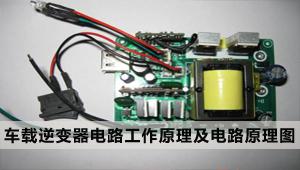 详解车载逆变器电路工作原理及设计电路原理图