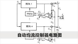 干货|自动均流控制器电路图