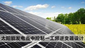 详谈太阳能发电当中控制一工频逆变器设计
