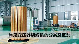 干货 | 常见变压器绕线机的分类及区别