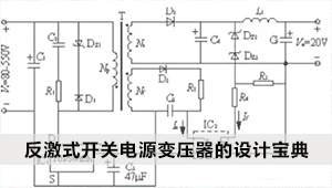反激式开关电源变压器的设计宝典