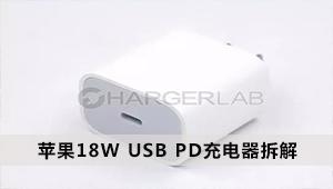 苹果18W USB PD充电器拆解