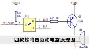 四款蜂鸣器驱动电路原理图