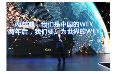 前沿|WEY创领中国智能新时代