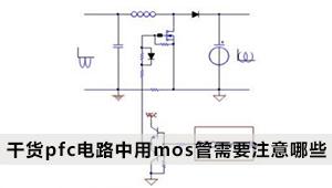 干货pfc电路中用mos管需要注意哪些